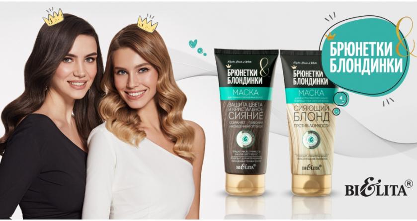 Брюнетки и Блондинки - косметическая линия для волос