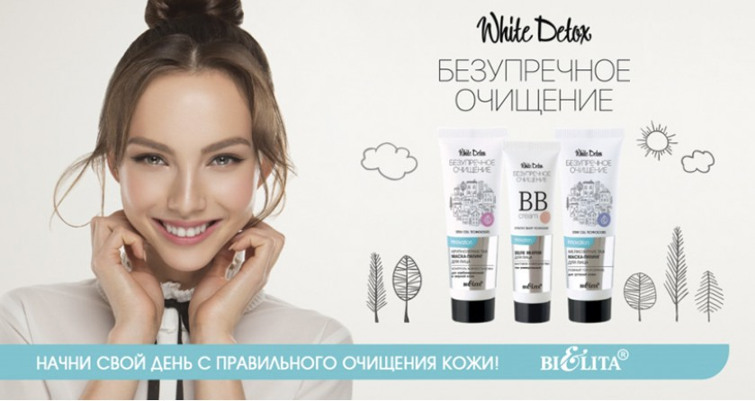 WHITE DETOX